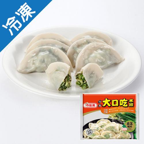 龍鳳大口吃韭菜水餃900G包