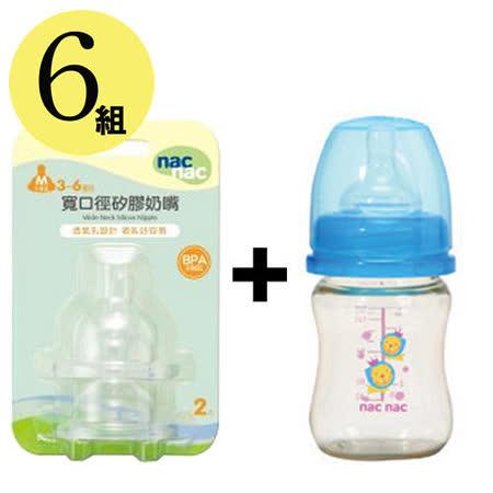 Nac Nac 寬口徑矽膠奶嘴2入-十字孔M 3~6m*6+ PES寬口徑奶瓶/140ml*6