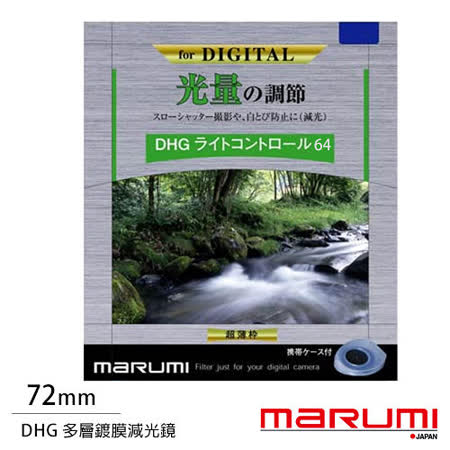 Marumi DHG ND64 72mm 多層鍍膜減光鏡 減6格(公司貨)