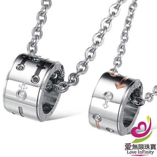 【愛無限珠寶金坊】簡單愛- 西德鋼飾男女對鍊