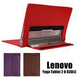 Lenovo 聯想 Yoga Tablet 2 8吋 830LC 多彩頂級全包覆專用平板電腦皮套 保護套