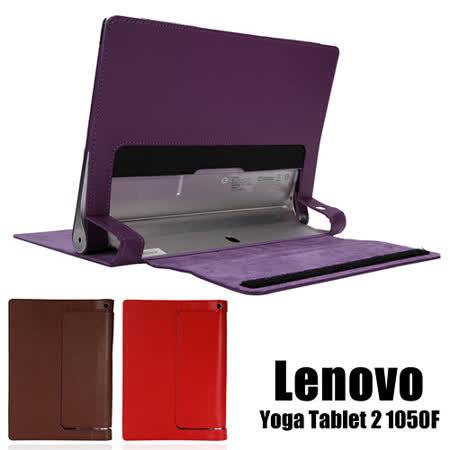 Lenovo 聯想 Yoga Tablet 2 10 Android 1050F 多彩頂級全包覆專用平板電腦皮套 保護套