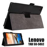 Lenovo 聯想 TAB S8-50 頂級可斜立專用平板電腦皮套 保護套