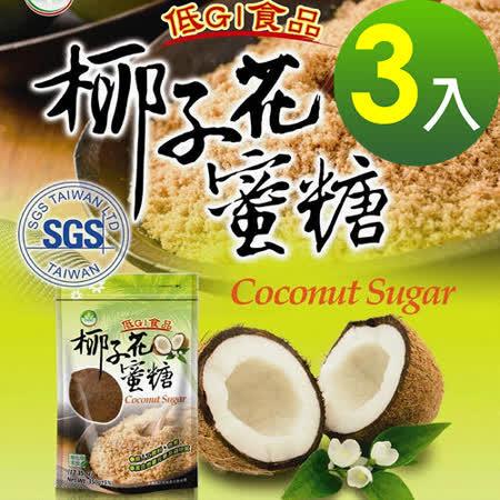 【隆一嚴選】天然椰子(35超低GI值)花蜜糖(350g/袋)-3袋/組