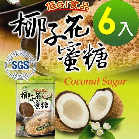 【隆一嚴選】天然椰子(35超低GI值)花蜜糖(350g/袋)-6袋/組