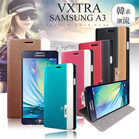 VXTRA 三星 SAMSUNG Galaxy A3 韓系潮流 磁力側翻皮套