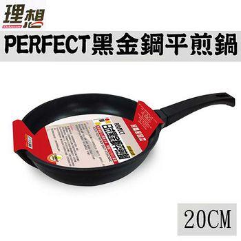 理想 PERFECT 黑金鋼平煎鍋 20cm