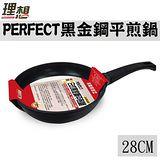 理想 PERFECT 黑金鋼平煎鍋 28cm