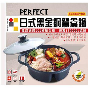理想 PERFECT 日式黑金鋼鴛鴦鍋(附蓋) 28cm
