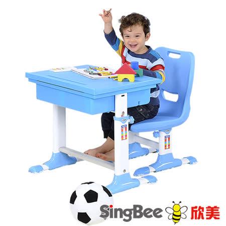 【SingBee欣美】環保課桌椅