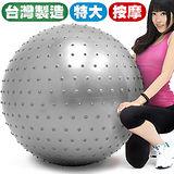 台灣製造30吋按摩顆粒韻律球 P260-07875 75cm瑜珈球.抗力球.彈力球.健身球.彼拉提斯球.復健球.體操球