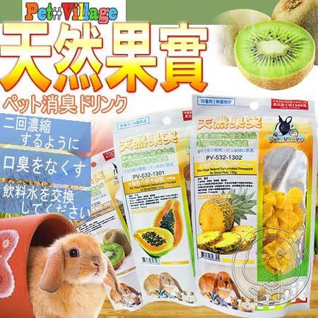 【開箱心得分享】gohappy快樂購Pet Village》小動物專用天然水果乾*3包價格桃園 大 遠 百