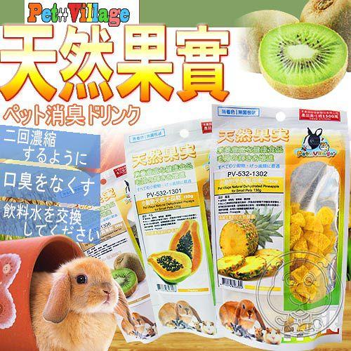 Pet Village~小動物 天然水果乾^~3包