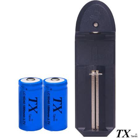 【特林TX】16340鋰充電池2顆+多功能充電器(TX-16340-N-Z)