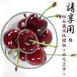 【鮮果日誌】紐西蘭空運頂級櫻桃(精美禮盒2公斤)