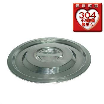 金優豆304極厚不鏽鋼鍋蓋(18cm)