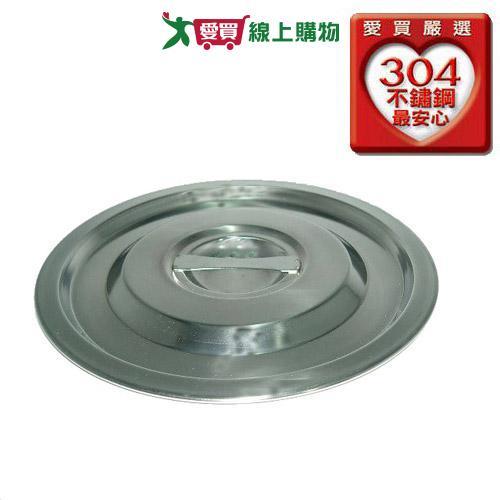 金優豆304極厚不鏽鋼鍋蓋^(18cm^)