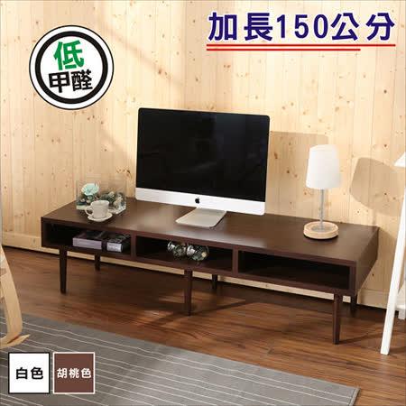 《BuyJM》環保低甲醛厚板5尺電視櫃/茶几