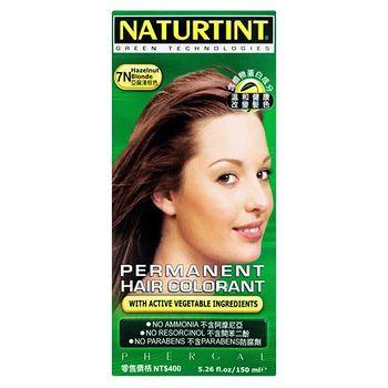 Naturtint赫本美舖 染髮劑 (7N亞麻淺棕色)