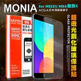 MONIA 魅族 MEIZU MX4  日本頂級超透光9H鋼化玻璃膜 玻璃保護貼