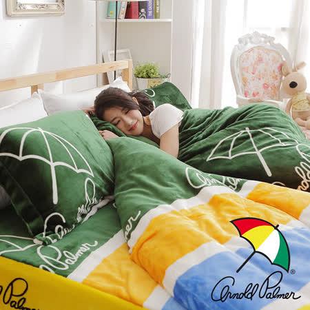 【Arnold Palmer雨傘】酷玩靈魂-法蘭絨瞬暖冬包雙人四件組