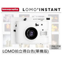 Lomography Lomo Instant 拍立得相機 白色 公司貨