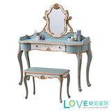 【LOVE樂芙】維多利亞-歐式4尺鏡台/含椅