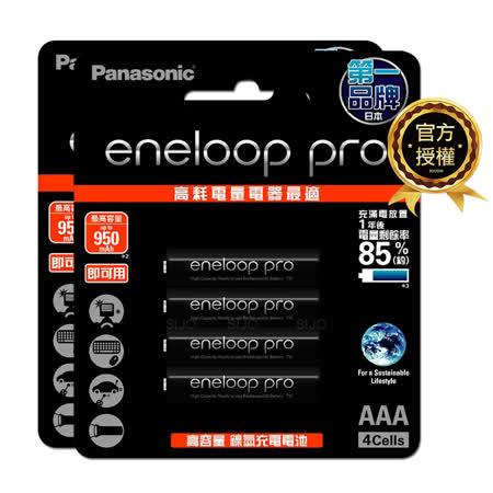 黑鑽款 Panasonic eneloop PRO 950mAh 低自放4號充電電池BK-4HCCE(8顆入)