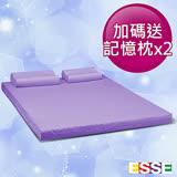 【獨家送2枕】ESSE御璽名床-3M透氣薰衣草精油2.5cm記憶床墊(雙人)