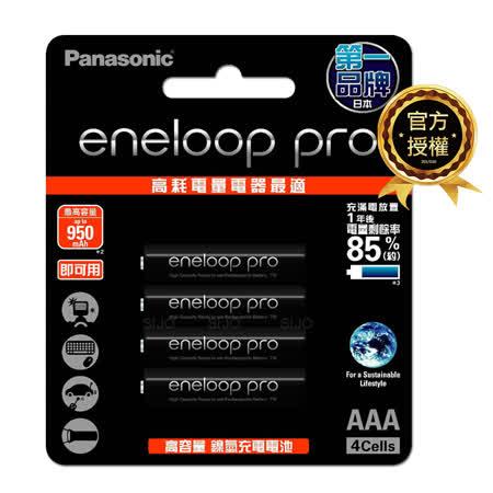 黑鑽款 Panasonic eneloop PRO 950mAh 低自放4號充電電池BK-4HCCE(4顆入)