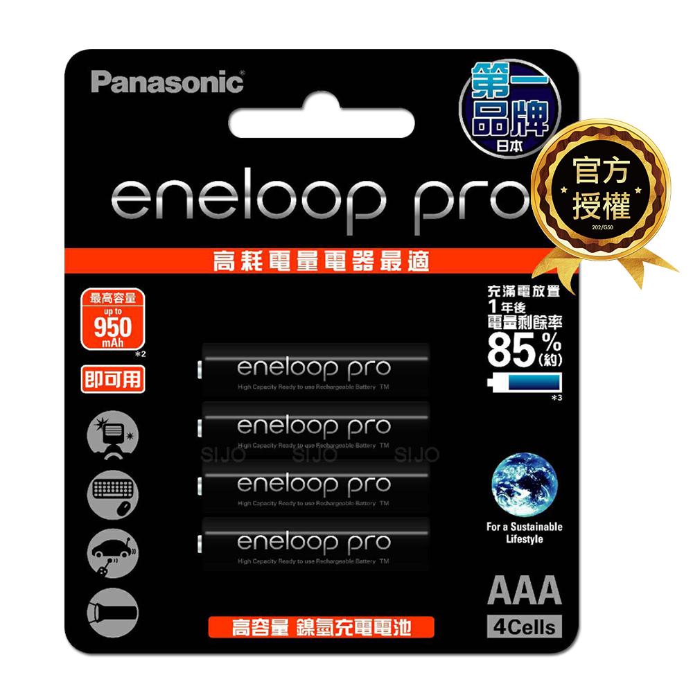 黑鑽款 Panasonic eneloop PRO 950mAh 低自放4號充電電池BK~
