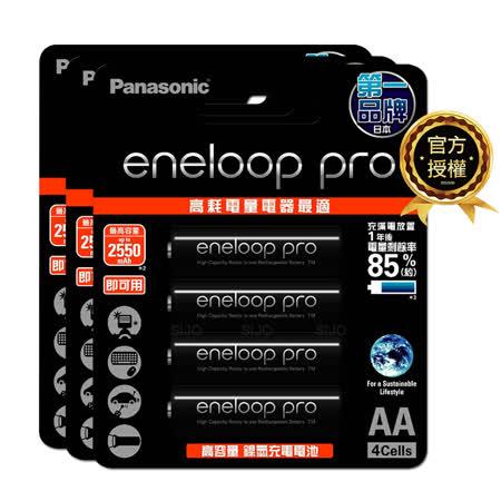 黑鑽款 Panasonic eneloop PRO 2550mAh 低自放3號充電電池BK-3HCCE(12顆入)