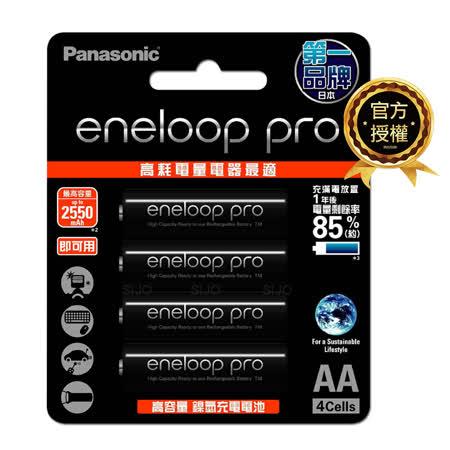 黑鑽款 Panasonic eneloop PRO 2550mAh 低自放3號充電電池BK-3HCCE(4顆入)