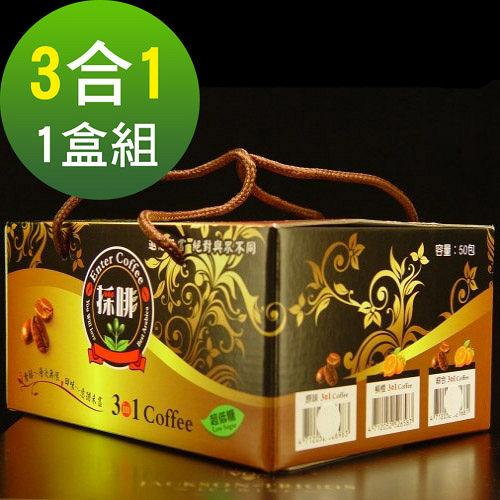 ~採啡~採啡~即溶原味3合1咖啡包咖啡粉咖啡隨身包^(超低糖^)~50包盒^(1盒組^)