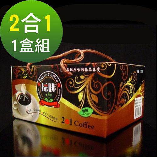 ~採啡~即溶原味2合1咖啡包咖啡粉咖啡隨身包^(無糖^)~50包盒^(1盒組^)