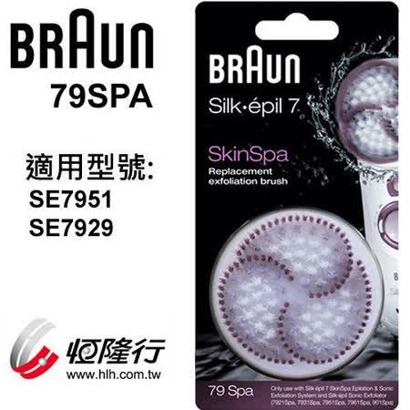 【德國百靈BRAUN】去角質刷頭(SkinSpa專用)79SPA