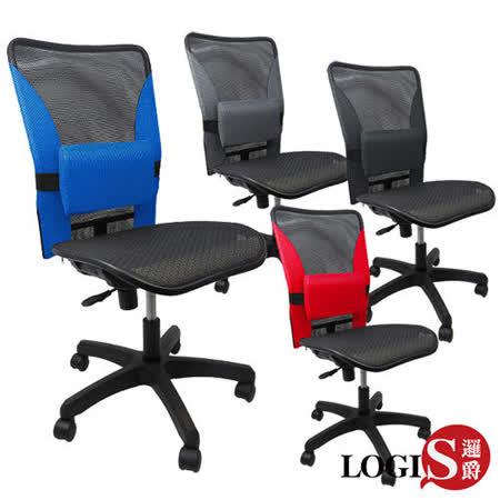LOGIS邏爵~多彩無扶手護腰網布涼爽椅/辦公椅/電腦椅4色
