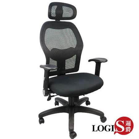 LOGIS邏爵~黑洛廝厚凸座墊特級網布電腦椅/辦公椅/主管椅