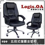 《邏爵辦公家具》五段式護腰主管椅 人體工學 辦公椅