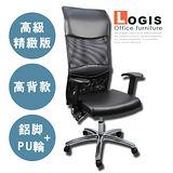 8A專業辦公系列高背辦公椅~精緻版─