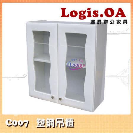 《邏爵辦公家具》C007塑鋼吊櫃