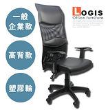8B專業辦公系列高背辦公椅─企業版─