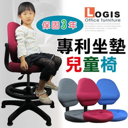 邏爵Logis 專利坐墊兒童成長學習椅(三色)