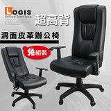 超高背皮面主管椅/辦公椅
