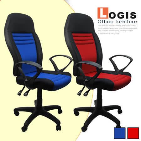 極簡工學賽車椅/電腦椅 / 二色