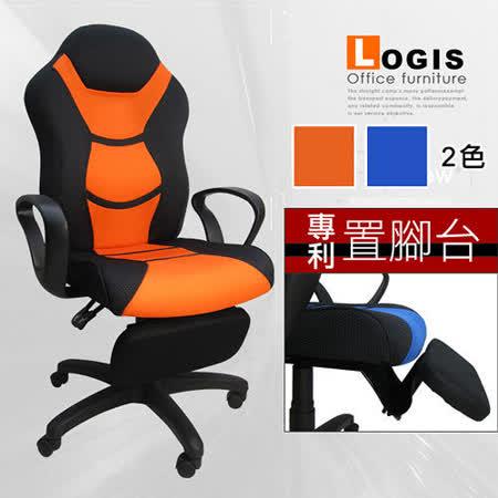 Logis 200C厚片A+雙色賽車椅型電腦椅(專利置腳台)-二色