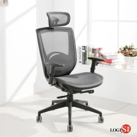 Logis 悍將耐重踩不破全網電腦椅/辦公椅