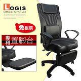 Logis 時尚黑皮革拼接網布電腦椅(專利置腳)