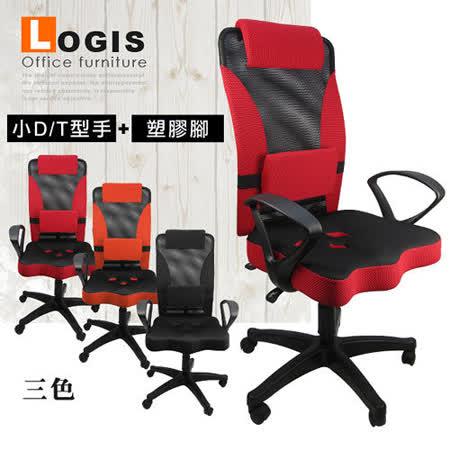 Logis 專利三菱孔座墊電腦椅/辦公椅(3色)
