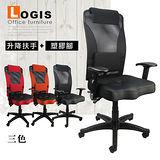 邏爵Logis 三菱孔座墊升降扶手電腦椅(三色)